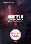 ABILITY2.0ガイドブック バージョンアップ差分〈バージョン2.5差分〉