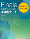 Finale version25実用全ガイド〈バージョン25.3差分〉